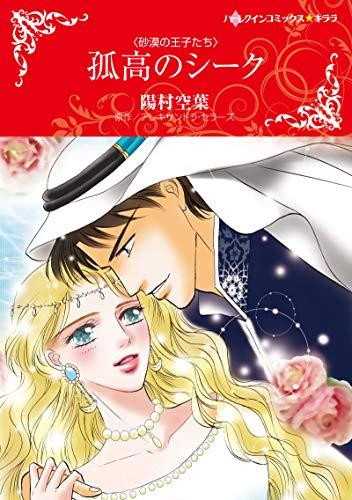孤高のシーク (ハーレクインコミックス・キララ)