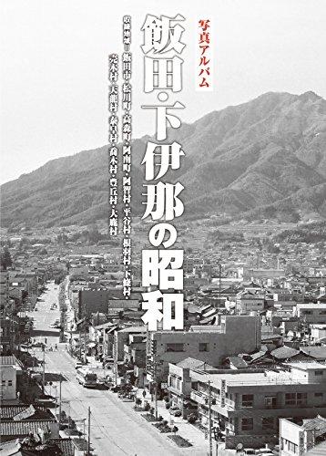 飯田・下伊那の昭和 (写真アルバム)
