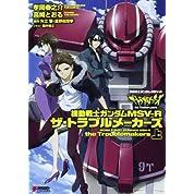 機動戦士ガンダムMSV-R ザ・トラブルメーカーズ (上) (DENGEKI HOBBY BOOKS)