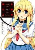お嬢様の躾け方 (アクションコミックス) / 肉そうきゅー。 のシリーズ情報を見る
