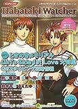 はばたきウォッチャー 2007Vol.3―ときめきメモリアルガールズサイド総合ファンブック (2007)