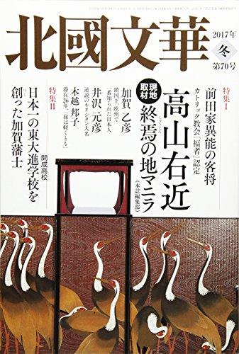 北國文華 第70号(2017冬) (特集:前田家異能の客将 高山右近)