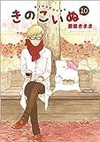 きのこいぬ コミック 1-10巻セット