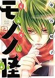 もんもんモノノ怪(2) (ARIAコミックス)