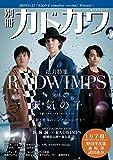 別冊カドカワ 総力特集 RADWIMPS feat.天気の子   Weathering With You (カドカワムック)