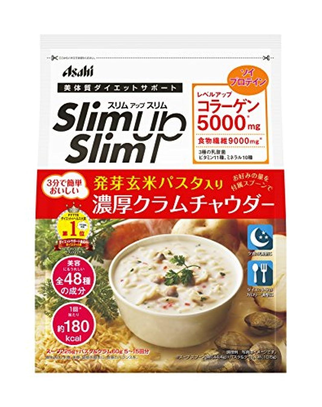 スリムアップスリム 発芽玄米パスタ入り濃厚クラムチャウダー 285g