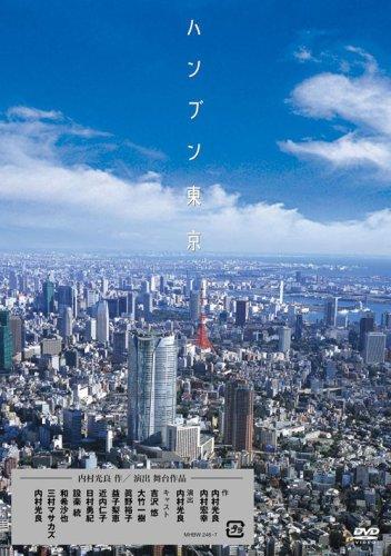 ハンブン東京 [DVD]