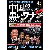中国の黒いワナ (別冊宝島Real 73)
