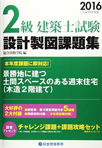 2級建築士試験 設計製図課題集〈平成28年度版〉
