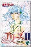 アリーズ2~蘇る星座宮~ 6 (プリンセスコミックス)