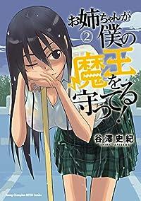 お姉ちゃんが僕の魔王を守ってる! 2 (ヤングチャンピオン烈コミックス)