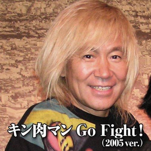 キン肉マンGo Fight!(2005ver.)
