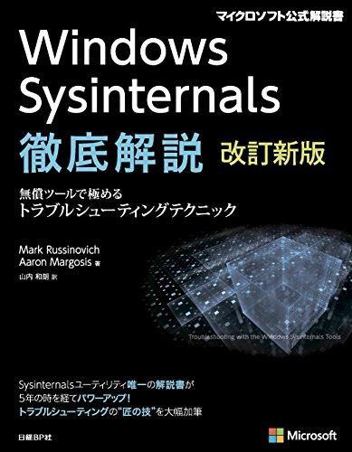 Windows Sysinternals徹底解説 改訂新版の電子書籍・スキャンなら自炊の森-秋葉2号店