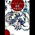 Variante(1) (ドラゴンコミックスエイジ)