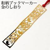 和柄ブックマーカー梅小鳥 (WAG007)金の栞シリーズ24K表面加工金属製ブックマーカーMetal bookmark, Japanese pattern