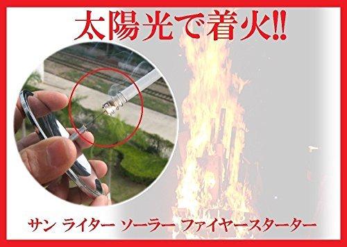 【太陽光で着火】 サン ライター ソーラー ファイヤースターター / 地震 災害 対策 ア ウトドア グッズ F250-1