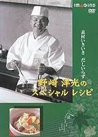 野崎洋光のスペシャルレシピ [DVD]