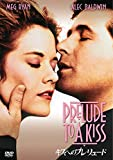 キスへのプレリュード[DVD]