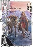 闇の守り人 1 (Nemuki+コミックス)