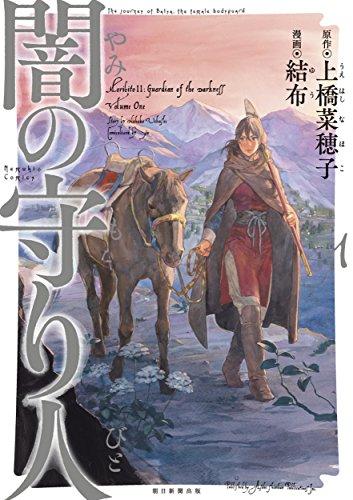 闇の守り人 1 (Nemuki+コミックス)の詳細を見る