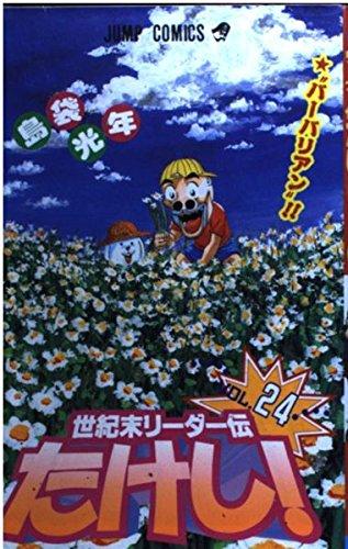 世紀末リーダー伝たけし! 24 (ジャンプコミックス)