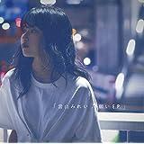 願い E.P.(初回生産限定盤)(DVD付)