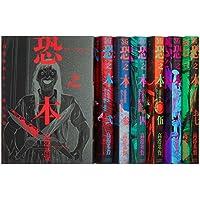 恐之本 コミック 1-7巻セット (SGコミックス)
