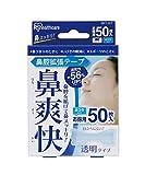 アイリスオーヤマ 鼻腔拡張テープ いびき防止グッズ 透明 50枚入り BKT-50T