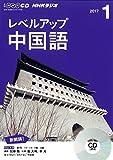 NHKCD ラジオ レベルアップ 中国語 2017年1月号 [雑誌] (語学CD)
