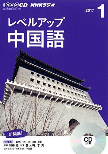 NHKCD ラジオ レベルアップ 中国語 2017年1月号 [雑誌] (語学CD)の詳細を見る