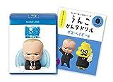 ボス・ベイビー ブルーレイ+DVDセット[Blu-ray/ブルーレイ]