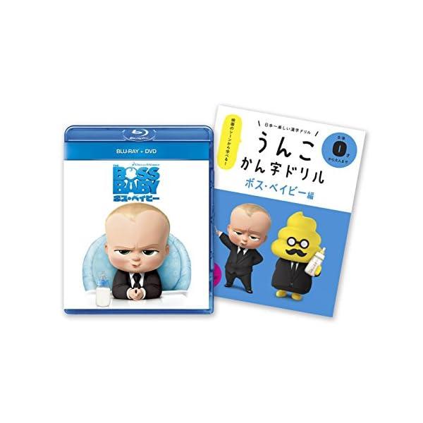 ボス・ベイビー ブルーレイ+DVDセット [Bl...の商品画像