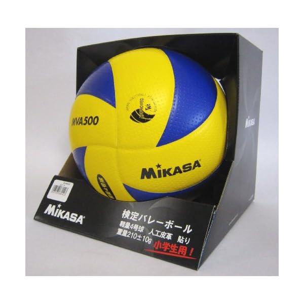 ミカサ バレーボール 検定球 小学生バレーボー...の紹介画像7