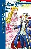 忘却の首と姫 3 (花とゆめCOMICS)