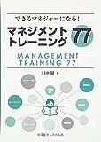 できるマネジャーになる!マネジメントトレーニング77