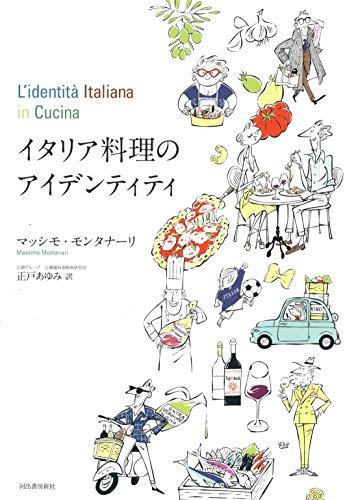 イタリア料理のアイデンティティ