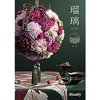 シャディ カタログギフト 瑠璃 (るり) 杜若 かきつばた 20,000円コース 包装紙:マラケシュ