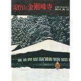 高野山金剛峰寺 (日本の寺院シリーズ) (1972年)