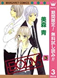 B.O.D.Y.【期間限定無料】 3 (マーガレットコミックスDIGITAL)