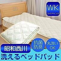 昭和西川 ベッドパッド 敷きパッド ワイドキング 洗える ベッドパット 敷パッド 抗菌防臭中綿