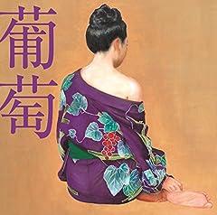 サザンオールスターズ「はっぴいえんど」のジャケット画像