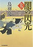 闇の閃光―八丁堀剣客同心 (時代小説文庫)