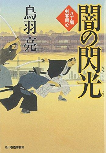 闇の閃光―八丁堀剣客同心 (時代小説文庫)の詳細を見る
