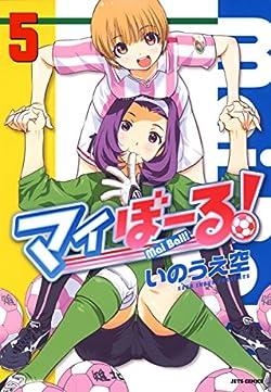 マイぼーる! 5 (ジェッツコミックス)