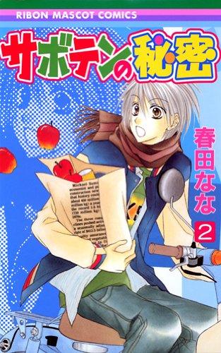 サボテンの秘密 2 (りぼんマスコットコミックス)の詳細を見る