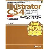 Adobe Illustrator CS4パーフェクトマスター(Illustrator CS4/CS3/CS2/CS/10/9対応、Win/Mac両対応、CD-ROM付) (Perfect Master 109)