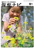 保育ナビ 2020年4月号