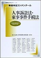 新基本法コンメンタール 人事訴訟法・家事事件手続法 (別冊法学セミナー no. 225)