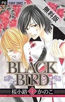 BLACK BIRD(1)【期間限定 無料お試し版】 (フラワーコミックス)