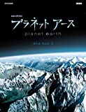 NHKスペシャル プラネットアース 新価格版 DVD BOX 2[DVD]